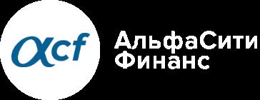 АльфаСити Финанс